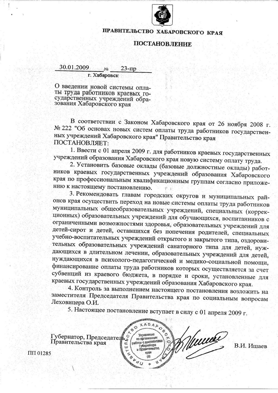 Постановление о переходе на НСОТ